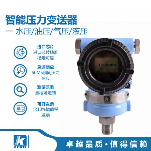 智能压力变送器 压力变送器 防腐压力变送器直装压力变送器
