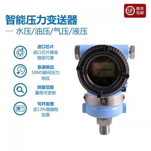压力变送器 防腐压力变送器直装压力变送器
