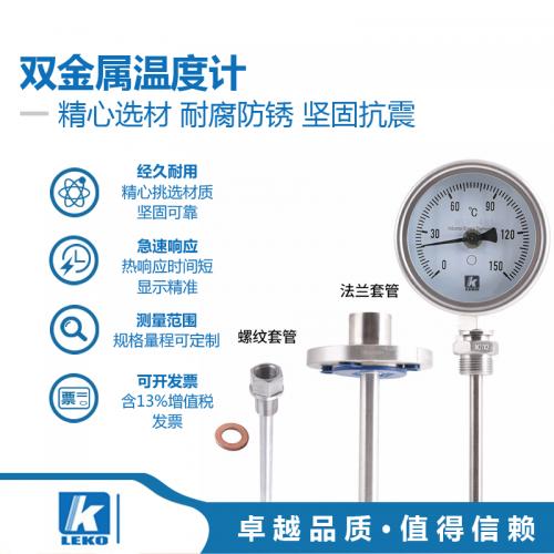 双金属温度计 WSS-411 温度表