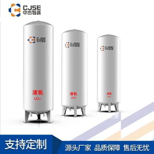 液氧储罐 医用液氧储罐 低温液氧储罐 液氧储罐价格 中杰特装