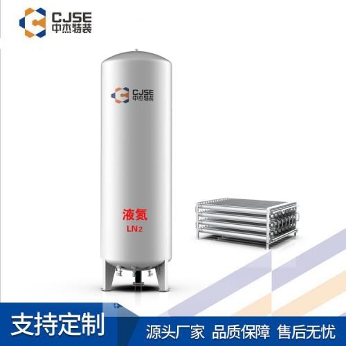 液氮储罐 低温液氮储罐 液氮储罐设计 液氧液氮储罐 中杰特装