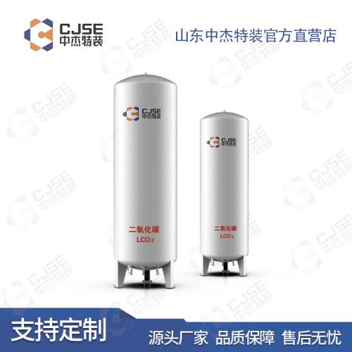 二氧化碳储罐 二氧化碳低温储罐 工业气体储罐 储罐厂家