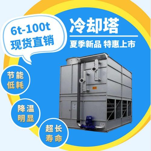 闭式冷却塔 方形冷却塔 不锈钢冷却塔生产厂家