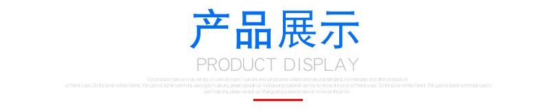 产品展示1