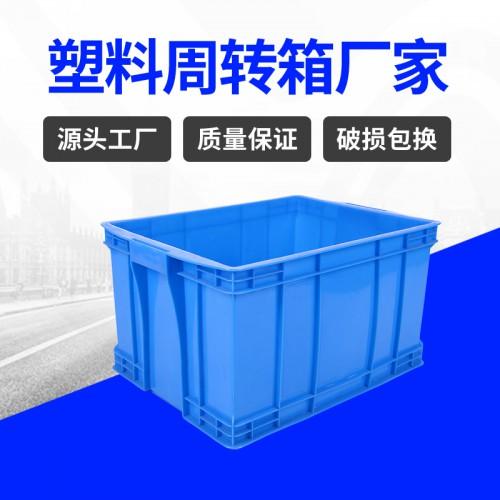塑料箱 浙江蓝色包装运输防静电465-280周转箱 现货特价