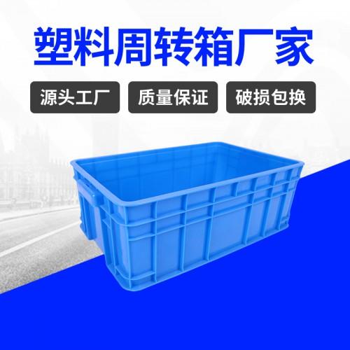 周转箱 锦尚来长方形食品包装470-168塑料箱 现货特价