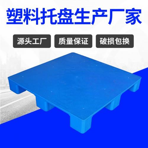 九脚托盘 锦尚来塑业平板式包装运输1010九脚卡板 源头厂家