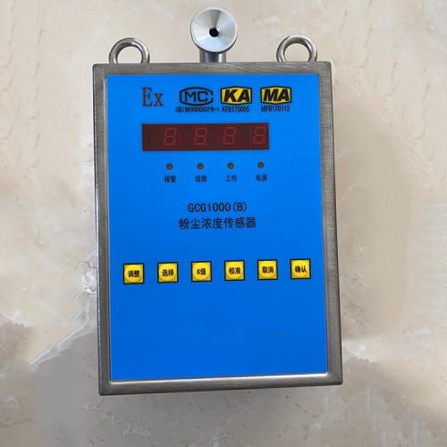 GCG1000(B)粉尘浓度传感器介绍  中煤粉尘浓度传感器
