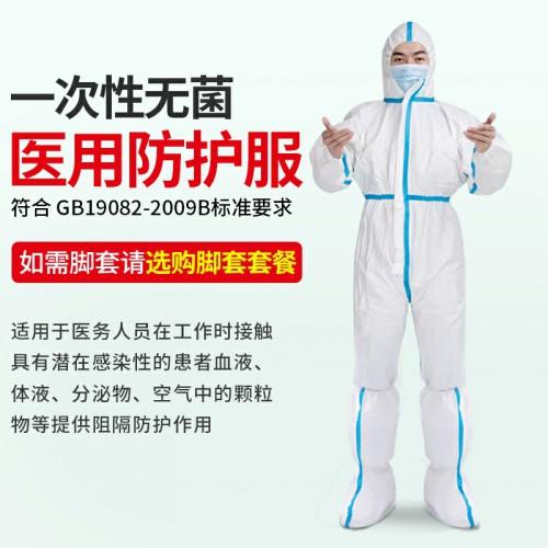 一次性医用防护服厂家 灭菌型带帽子