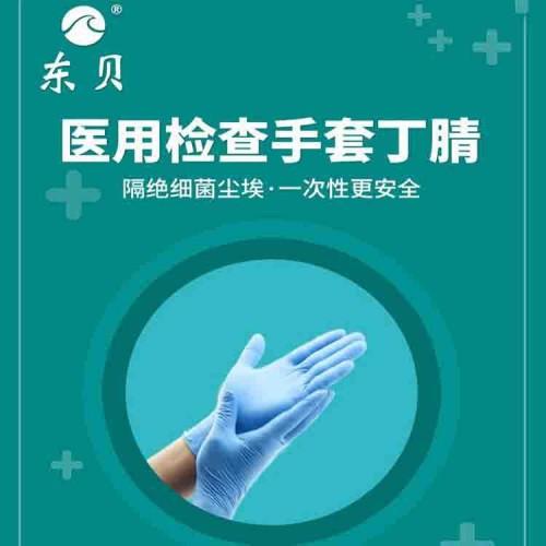 医用pvc手套厂家 医用手套厂家批发 橡胶 丁腈 乳胶手套
