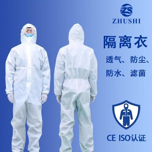 一次性医用隔离衣厂家直供 ce认证 医用隔离衣连体带帽防护服