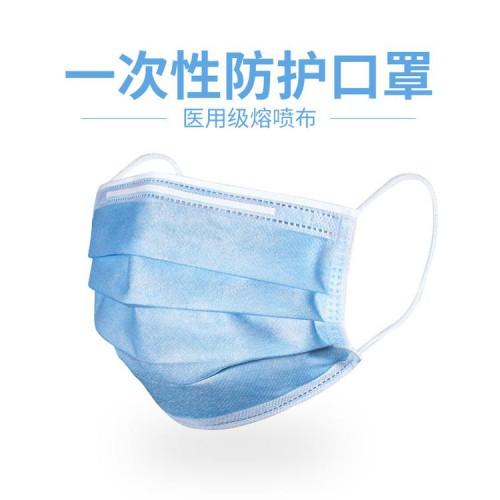 医用外科口罩厂家 一次性医用口罩批发 资质齐全
