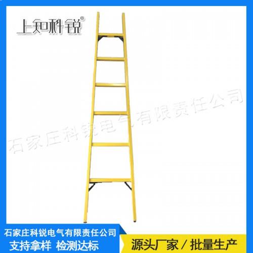 厂家生产绝缘梯9米绝缘升降单梯 JYT 玻璃钢环氧树脂