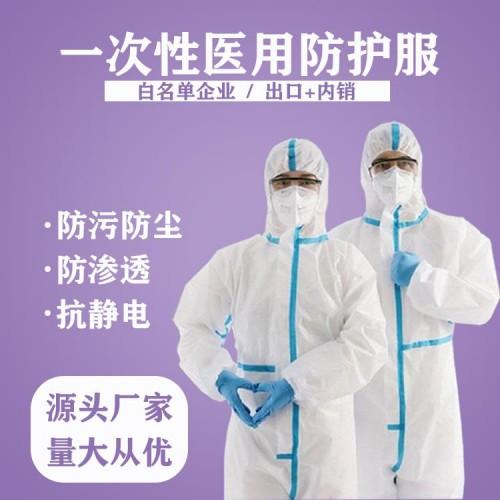 一次性医用防护服 医用防护服厂家 大量供应 可出口
