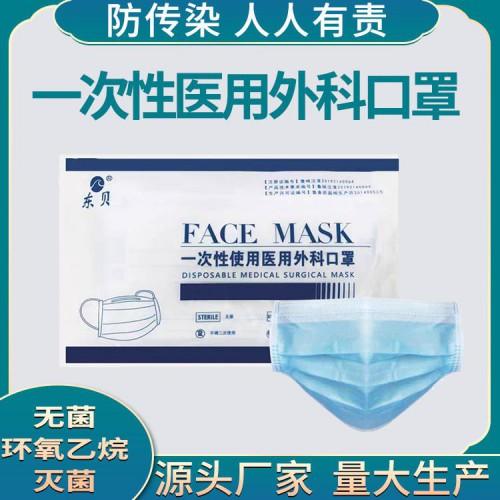 一次性医用外科口罩 医用外科口罩厂家 ce认证 可出口