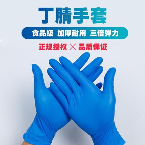 一次性医用丁腈手套 医用手套厂家批发 丁腈pvc橡胶乳胶手套