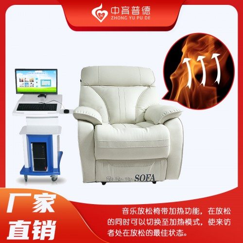 音乐放松椅 音乐放松椅厂家 心理设备