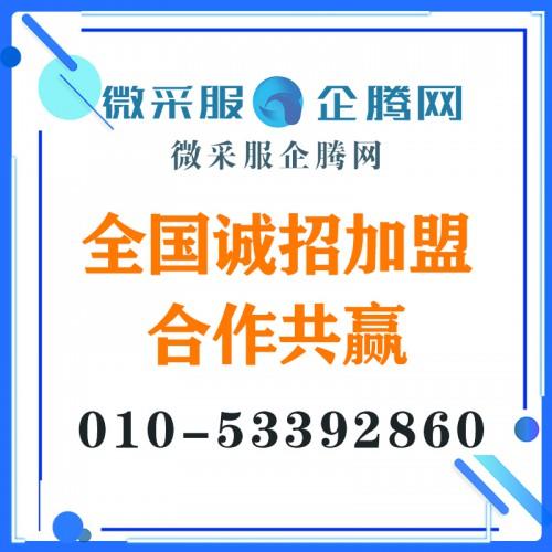 微采服企腾网 火热招商中