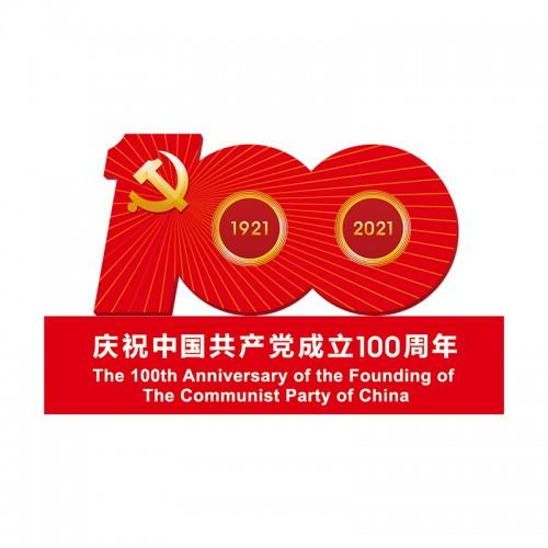 周年纪念标识牌