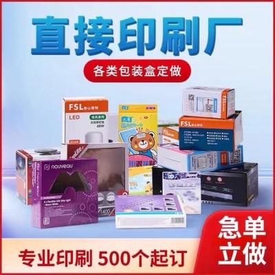 彩盒印刷 包装印刷 包装盒定制 彩盒印刷价格