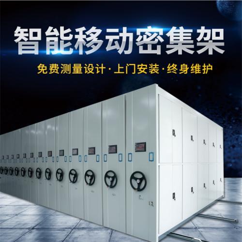 智能移动密集柜 密集架 厂家上门安装