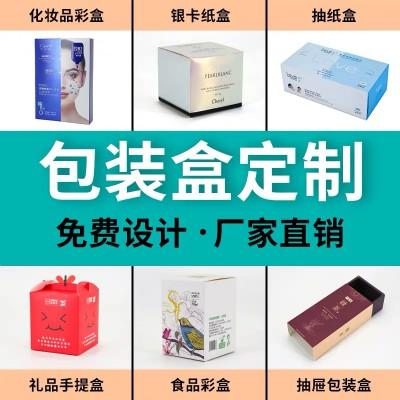 包装印刷 广州包装厂 包装盒印刷 包装定制