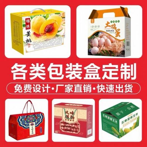 广州印刷厂 广州印刷 广州印刷包装 广州礼盒印刷 礼盒定制