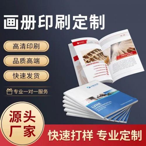 印刷厂家 广州印刷厂 广州印刷 广州彩印厂 广州画册印刷