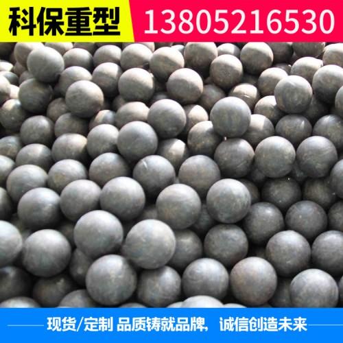 耐磨钢球 球磨机钢球 钢球钢锻生产厂家