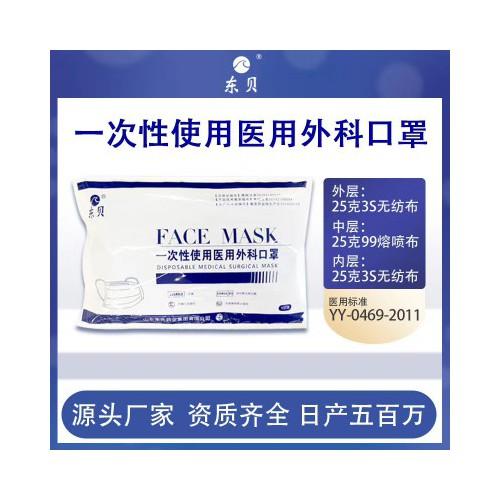 医用外科口罩 一次性医用外科口罩 儿童医用口罩 医用外科口罩代加工