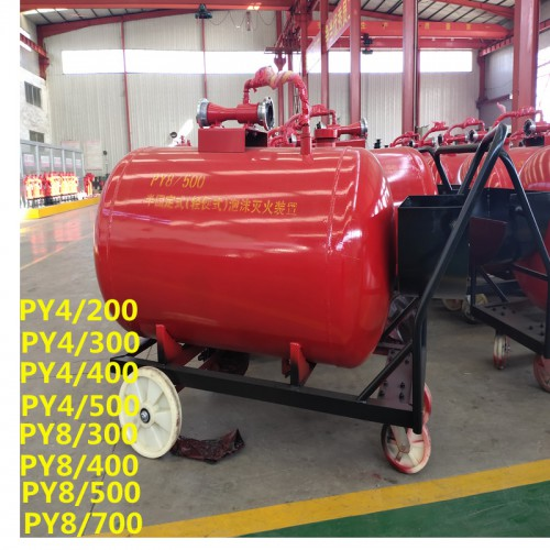 PY8/300 400 500半固定 移动式泡沫灭火装置