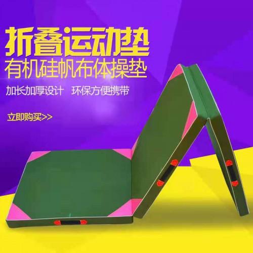 体操垫 多功能体操垫 跳高海绵包 瑜伽垫 练功垫