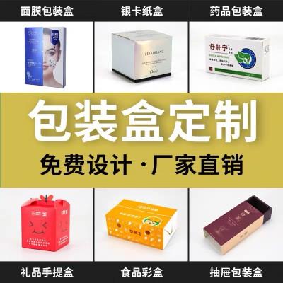 彩盒印刷 包装定制 包装盒印刷  印刷价格  印刷厂家