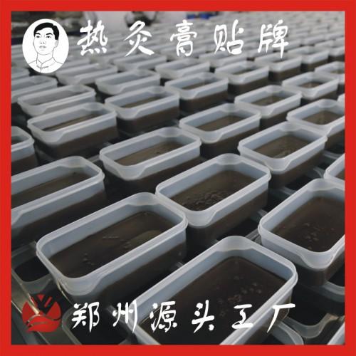 郑州 热灸膏代理-源头生产基地-OEM贴牌代加工