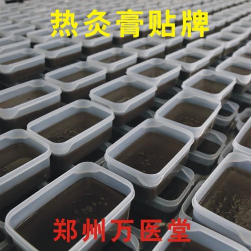 焦作热灸膏 OEM代加工源头生产基地-来样定制-免费打样