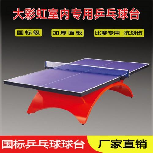 乒乓球台 训练比赛专用大彩虹乒乓球台 可移动式大彩虹乒乓球台