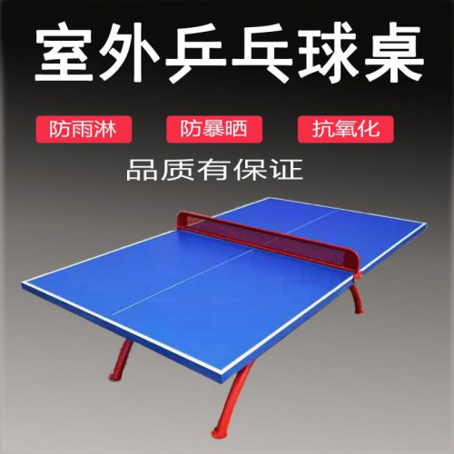 室内外专用乒乓球台、可移动、可折叠 乒乓球台标准参数、价格